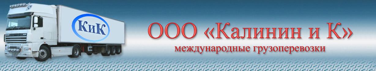 СП ЗАО Калинин и К